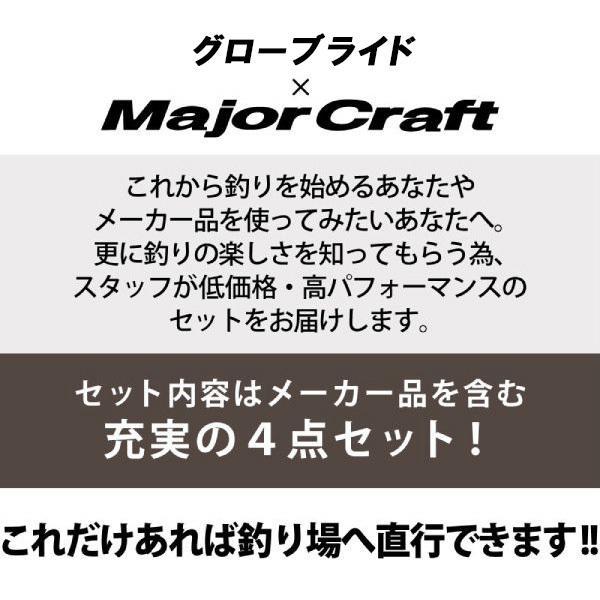 アジングセット ビギナーにオススメ グローブライド×メジャークラフト メーカー品質の4点セットソリッド|kameya-ec1|03