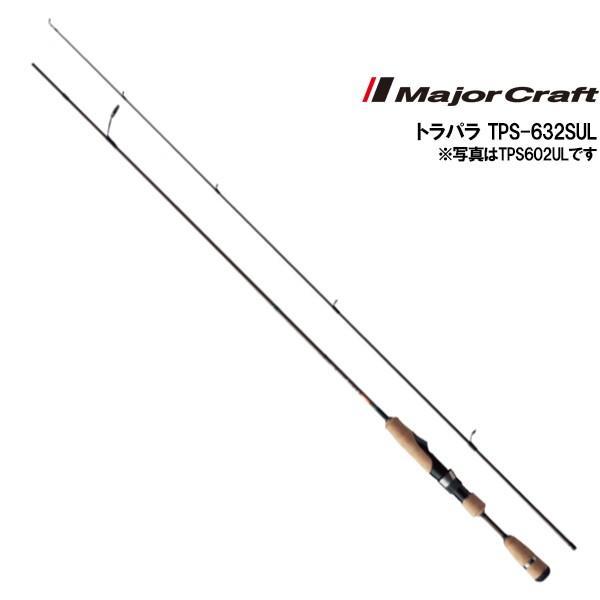 メジャークラフト トラパラ TPS-632SUL 2ピース・スピニングモデル |kameya-ec1