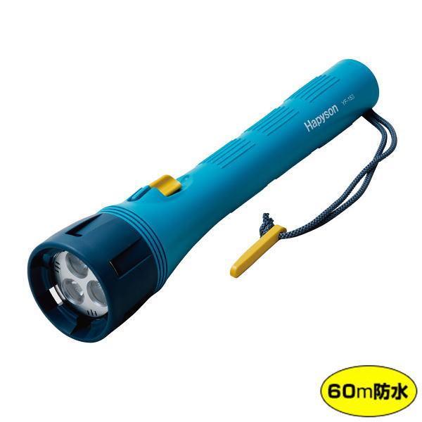 Hapyson/ハピソン YF-153 LED水中強力ライト