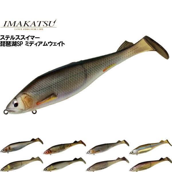 IMAKATSU イマカツ ステルススイマー 琵琶湖SP ミディアムウェイト|kameya-ec1