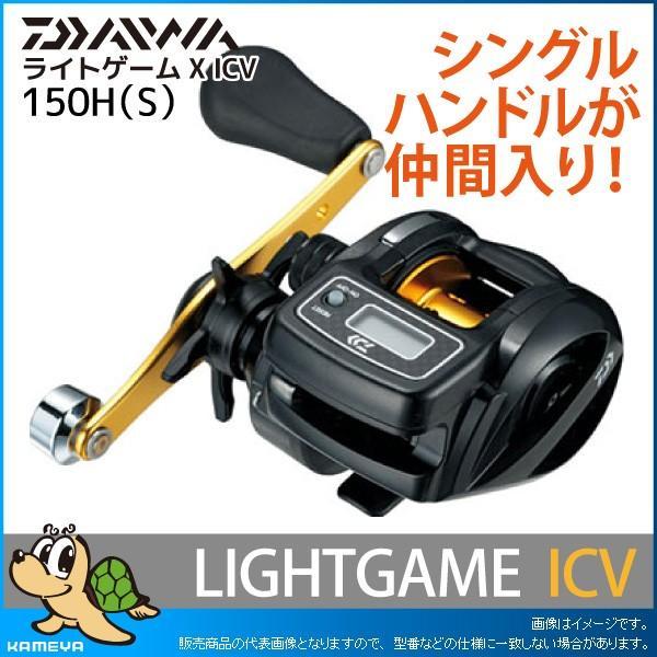 DAIWA ダイワ 15 ライトゲーム ICV 150H S