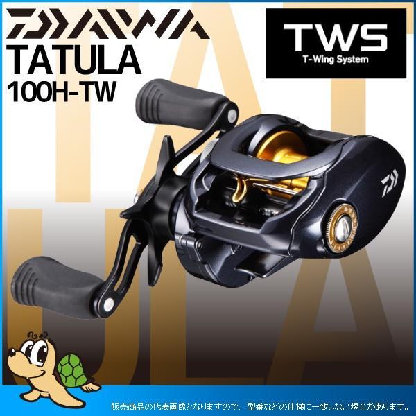 DAIWA ダイワ 17 タトゥーラ 100H-TW