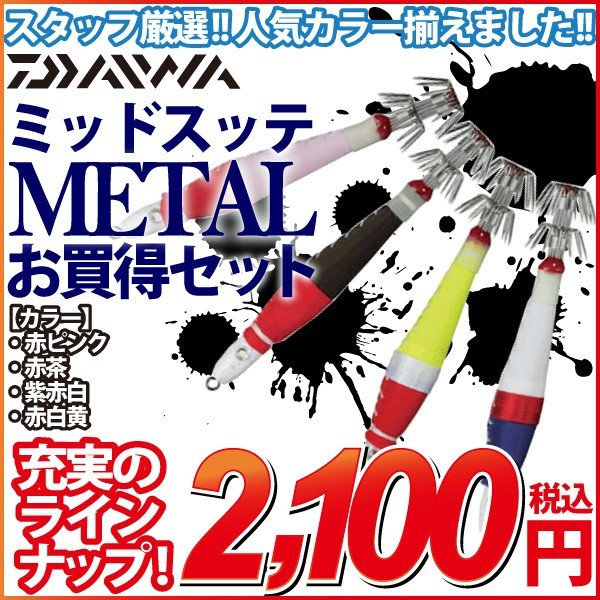 お買い得4個セット! ダイワ ミッドスッテメタル38 4個セット (N)|kameya-ec1