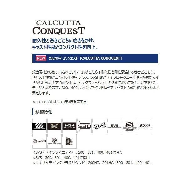SHIMANO シマノ 18カルカッタ コンクエスト 301 (G) 2018年発売モデル kameya-ec1 02
