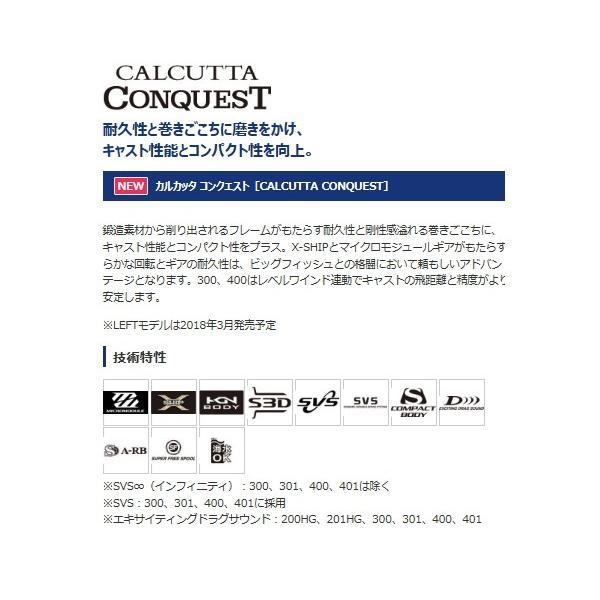 SHIMANO シマノ 18カルカッタ コンクエスト 400 / 401 (G) 2018年発売モデル