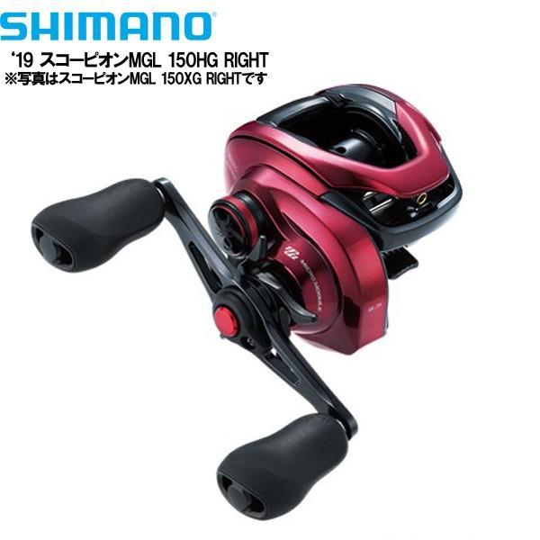SHIMANO シマノ '19スコーピオン MGL 150HG LEFT 2019年発売モデル kameya-ec1