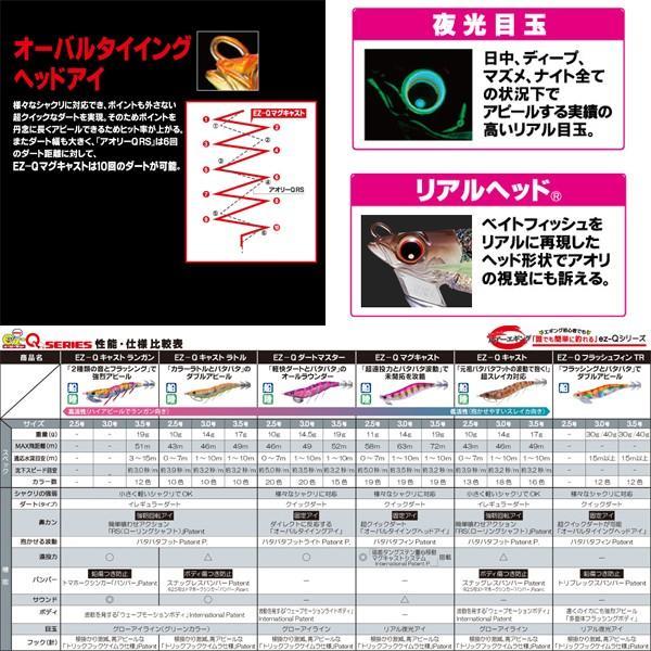 DUEL デュエル エギ エギング 重心移動 EZ-Q マグキャスト 3.5号 カラー#13〜#24