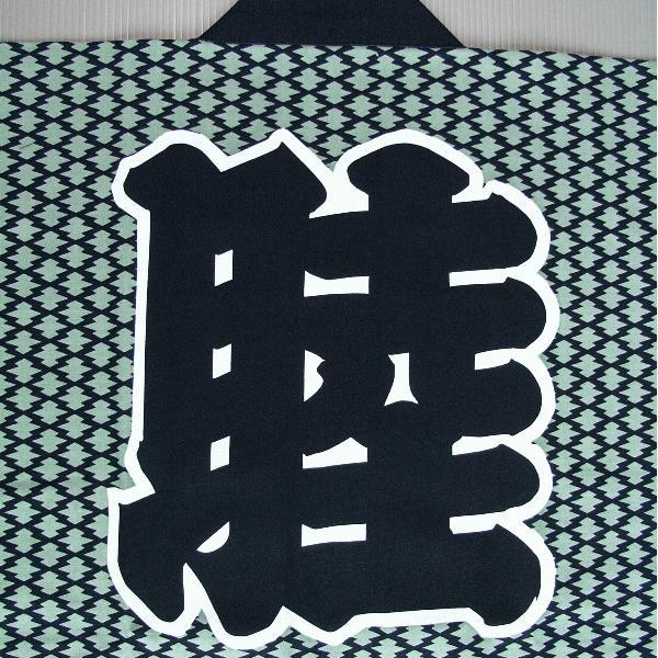 祭り 半纏 長 法被 はっぴ メンズ レディース 袢天 祭半纏 半天 浮世絵 ワサビ色 松皮菱 kameya 02