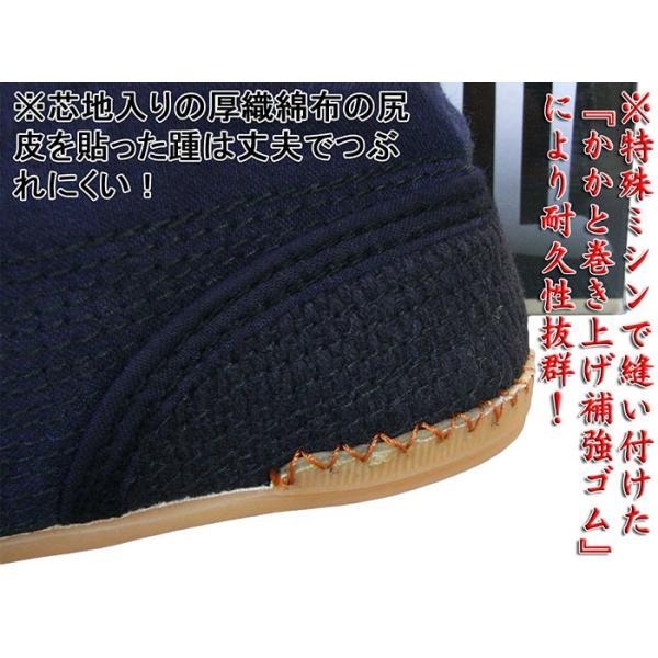 足袋 祭り 祭足袋 クッション3 地下足袋 祭り足袋 藍染 紺 5枚鞐 まつり 力王 祭り用品 zm-1115|kameya|03