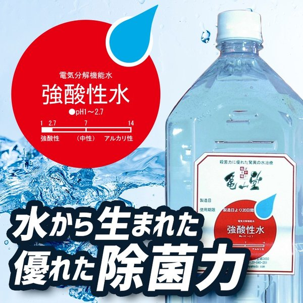 お肌を清潔に 強酸性水2L|kameyamado