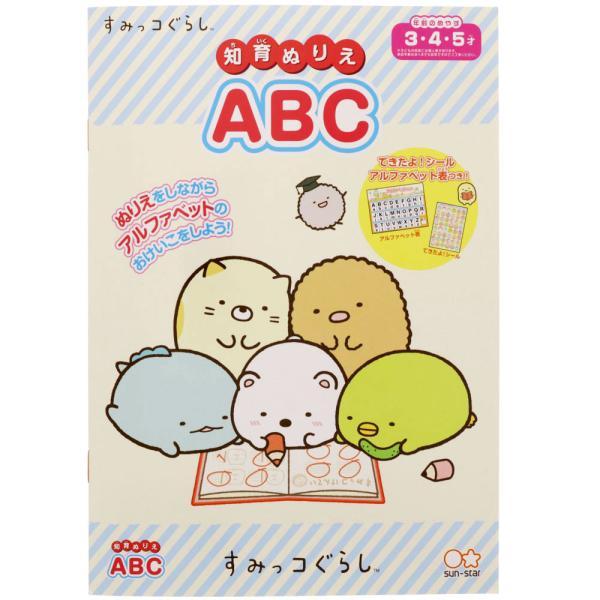 すみっコぐらし知育ぬりえ ABCアルファベット塗り絵)(4791354A)