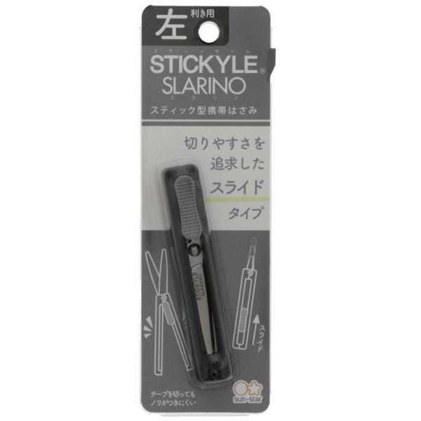 スティッキールはさみSLARINO(スラリノ)(キャップの要らないスライド式ペン型携帯ハサミ)左利き用 ブラック(S3720039)