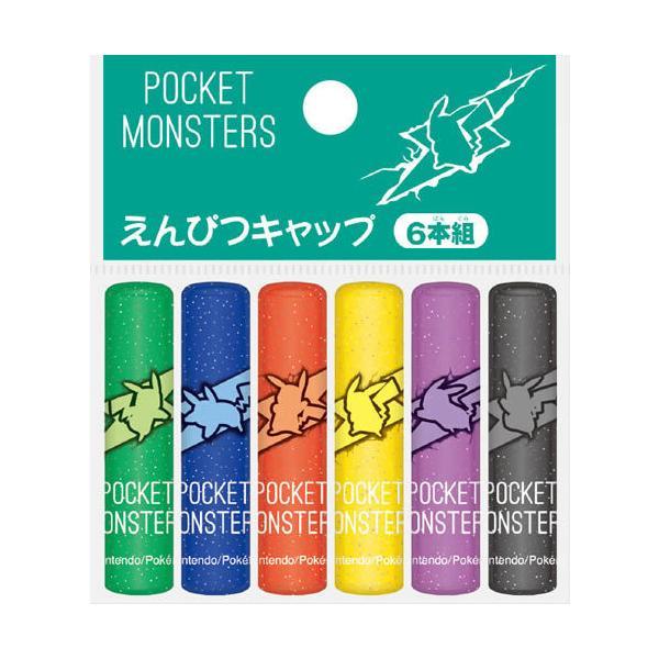 ポケットモンスター[ポケモン]PocketMonstersわくわく新学期シンプルシリーズえんぴつキャップ(鉛筆キャップ)(628-7290-04)