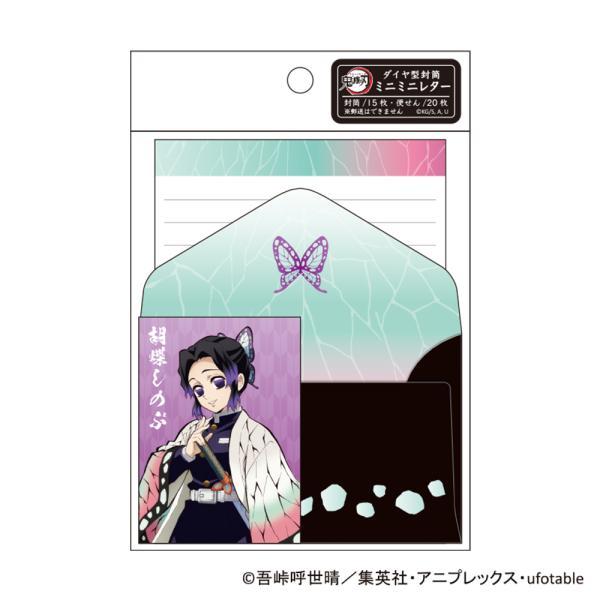 鬼滅の刃(きめつのやいば)胡蝶しのぶクラックス(CRUX)ダイヤ型封筒ミニミニレター(CR716196)