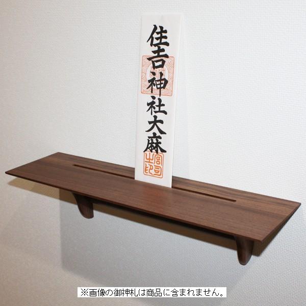 無垢ウォールナット材製洋風モダン神棚板 Kurumi(くるみ)