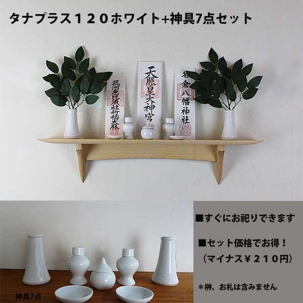 神具セット タナプラス120ホワイト ウォールシェルフ モダン 神棚にも壁掛け棚 おしゃれ 飾り棚