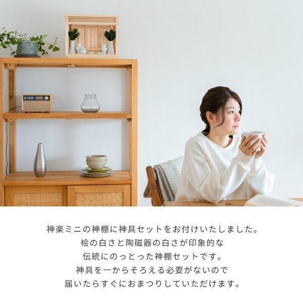 神棚 神楽ミニ  神具付き 置き、掛け兼用 国産ヒノキ使用 モダン箱宮|kamidana|02