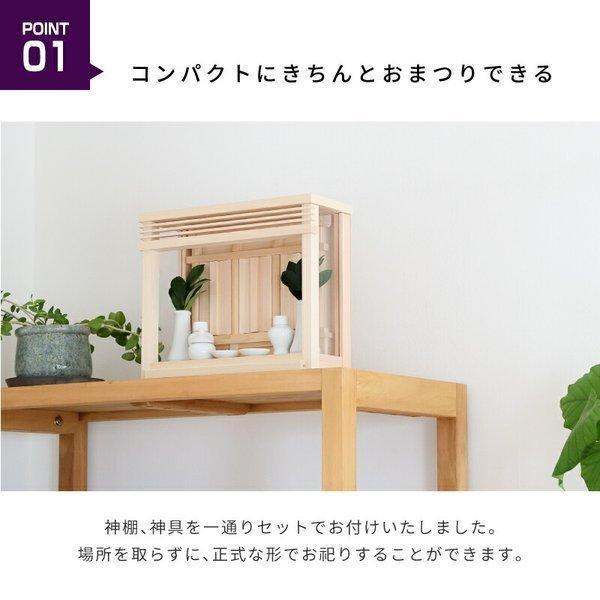 神棚 モダン箱宮 神楽ミニ  神具付き 置き、掛け兼用 国産ヒノキ使用|kamidana|03