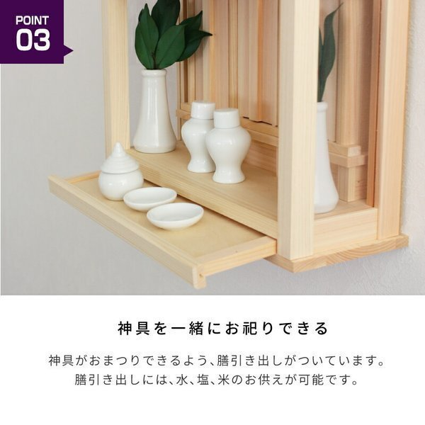 神棚 神楽ミニ  神具付き 置き、掛け兼用 国産ヒノキ使用 モダン箱宮|kamidana|05