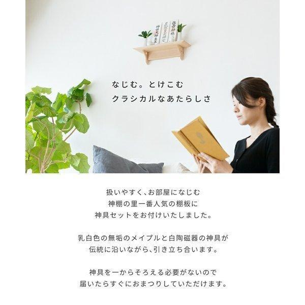 神棚 モダン 神具7点セット付 洋風神棚板 Kaede メイプル製 No.1|kamidana|03