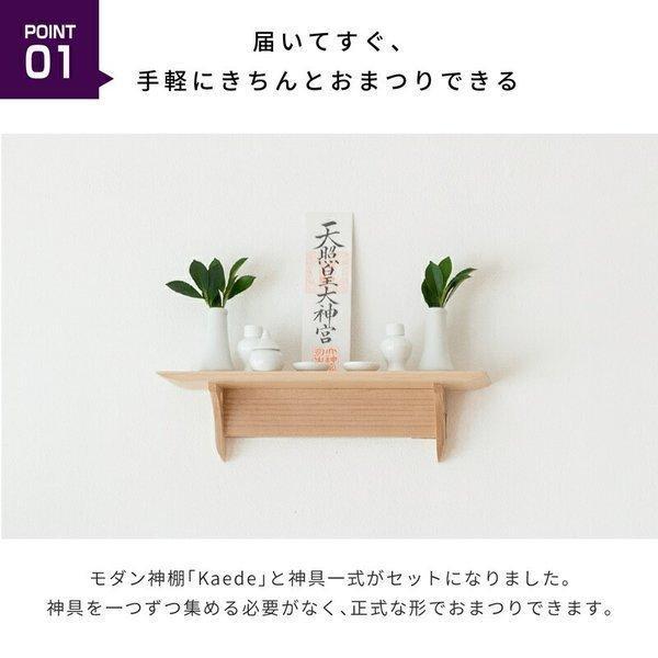 神棚 モダン 神具7点セット付 洋風神棚板 Kaede メイプル製 No.1|kamidana|04