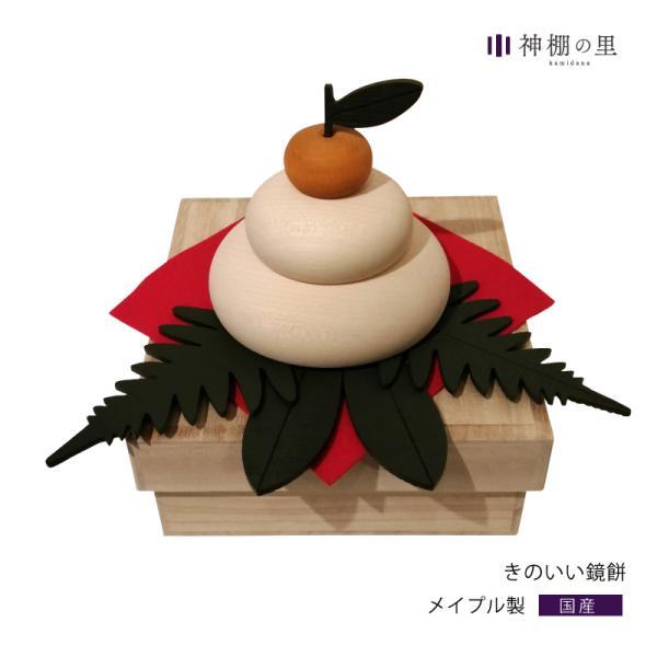 RoomClip商品情報 - 【きのいい鏡餅】木製かがみもち ハンドメイドの木のおもちで 温もりあふれる新年を…   4993896700757