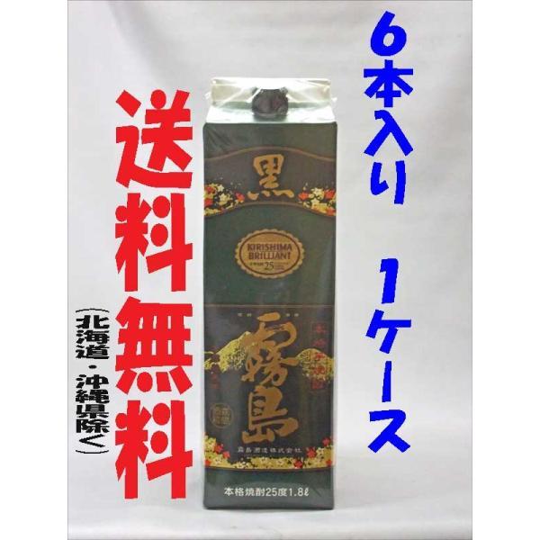 送料無料 黒霧島 芋焼酎25度 1800ml×6本入 1ケース販売 パック焼酎