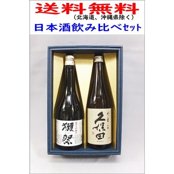 (日本酒飲み比べセット)獺祭45純米大吟醸720ml×久保田千寿吟醸720ml