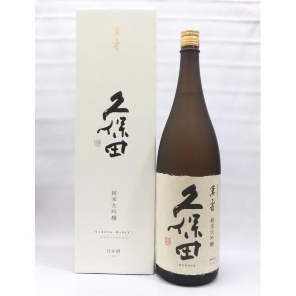 (おひとり様6本まで)久保田萬寿(万寿)純米大吟醸 1800ml(箱入)日本酒