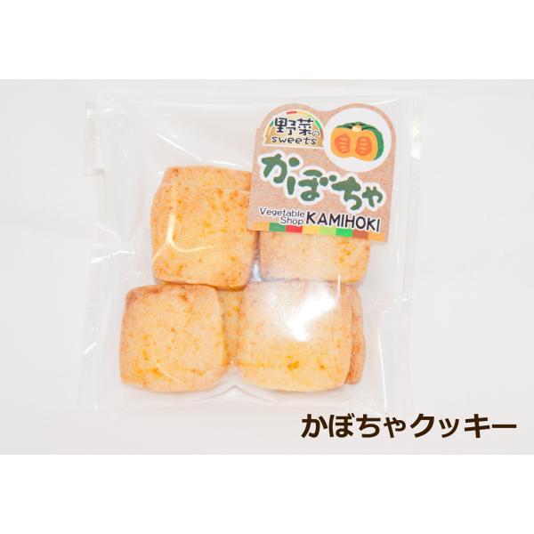 北海道産かぼちゃのクッキー1袋8枚入1箱10袋 ギフトボックス お菓子 クッキー 北海道から直送 贈答用 かぼちゃ
