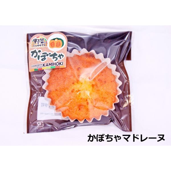 北海道かぼちゃのマドレーヌ1箱8個入 ギフトボックス 北海道産 かぼちゃ お菓子 マドレーヌ 北海道から直送 贈答用