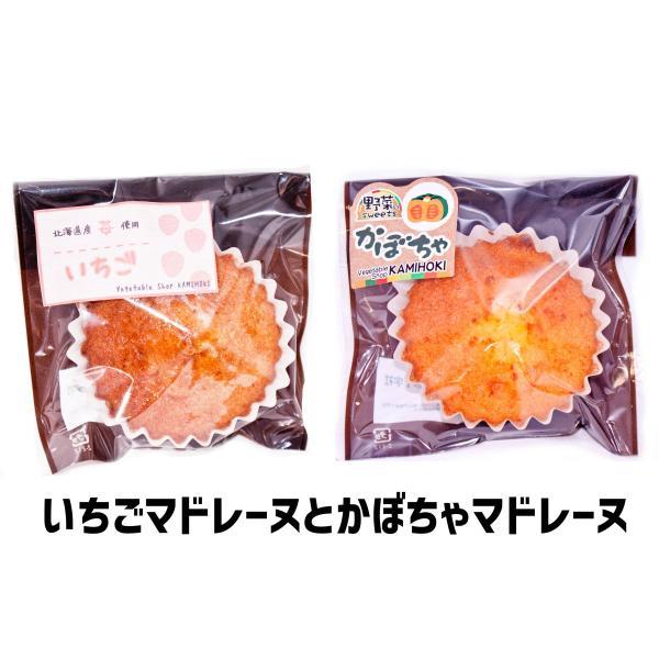 いちご×4かぼちゃ×4のマドレーヌ1箱合計8個入 ギフトボックス 苺 かぼちゃ お菓子 マドレーヌ 北海道から直送 贈答用 いちご