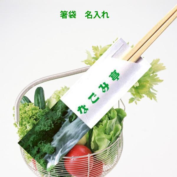 箸袋 業務用 名入れ印刷 ミニ37(5型ハカマ)フルカラー 5,000枚|kaminaganetshop2