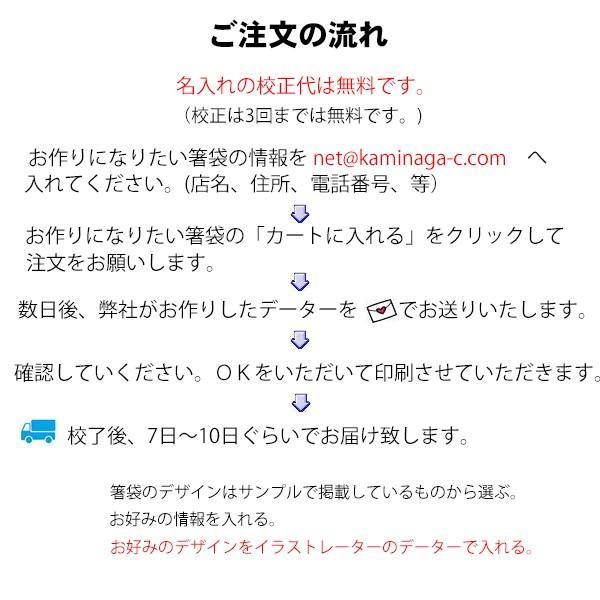 箸袋 業務用 名入れ印刷 ミニ37(5型ハカマ)フルカラー 5,000枚|kaminaganetshop2|02
