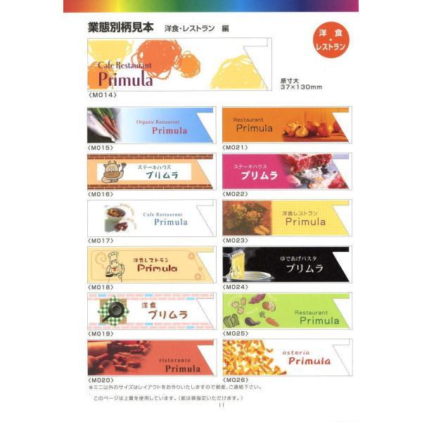 箸袋 業務用 名入れ印刷 ミニ37(5型ハカマ)フルカラー 5,000枚|kaminaganetshop2|03