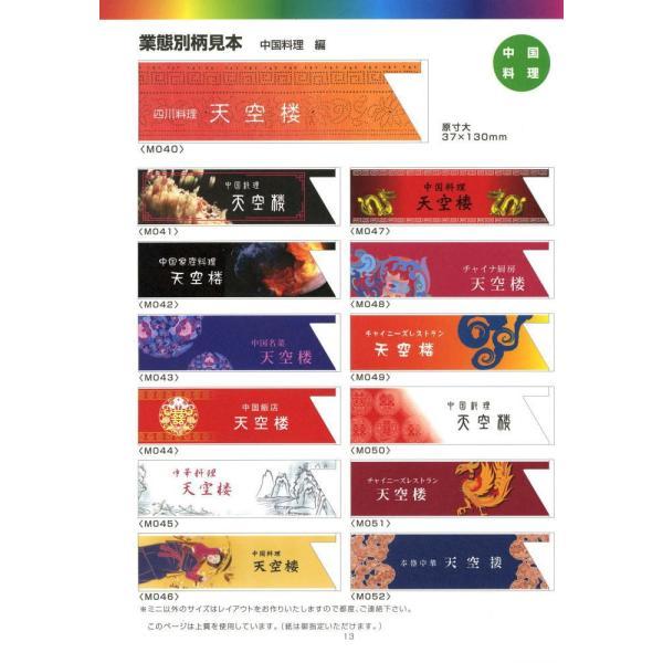 箸袋 業務用 名入れ印刷 ミニ37(5型ハカマ)フルカラー 5,000枚|kaminaganetshop2|04