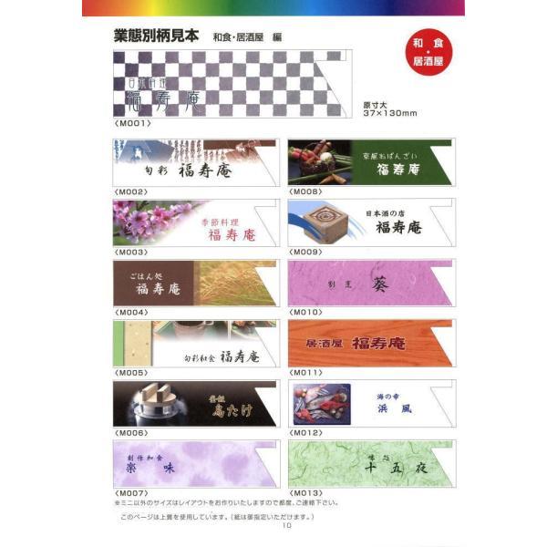 箸袋 業務用 名入れ印刷 ミニ37(5型ハカマ)フルカラー 5,000枚|kaminaganetshop2|05