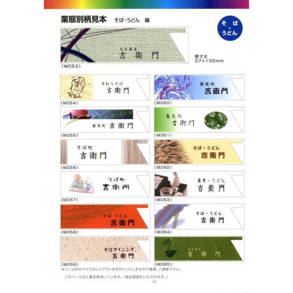 箸袋 業務用 名入れ印刷 ミニ37(5型ハカマ)フルカラー 5,000枚|kaminaganetshop2|06