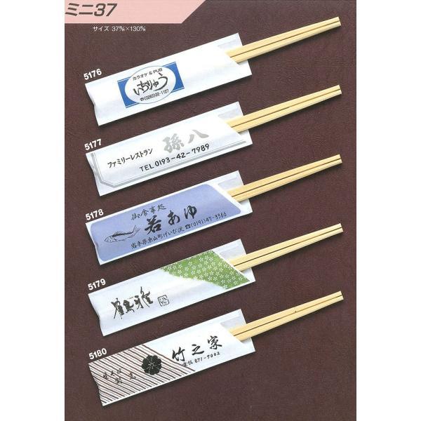 箸袋 業務用 名入れ印刷 ミニ37(5型ハカマ)フルカラー 5,000枚|kaminaganetshop2|07