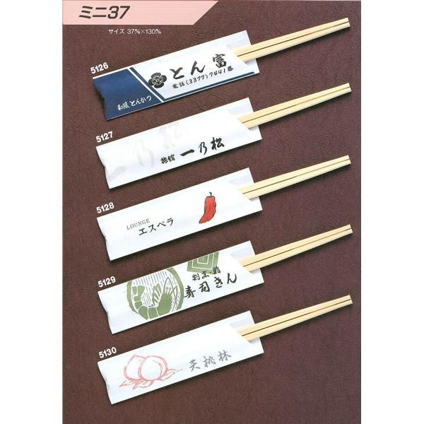 箸袋 業務用 名入れ印刷 ミニ37(5型ハカマ)フルカラー 5,000枚|kaminaganetshop2|09