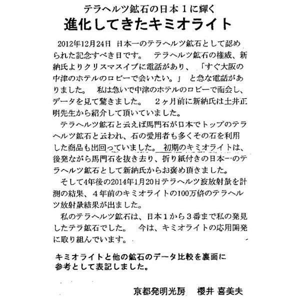 日本最高峰のテラヘルツ波を味わう「シリウスボール」1箱=2個入り|kamiobina|08