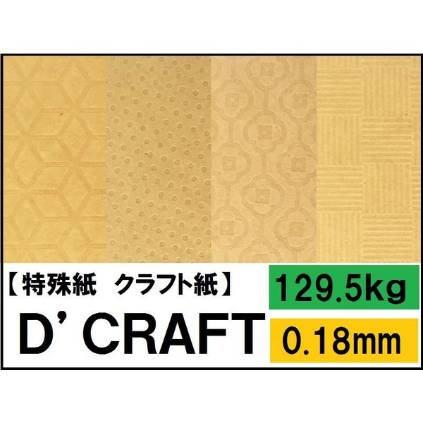 D'CRAFT(ディークラフト) 129.5kg(0.18mm) 選べる4柄,4サイズ(A3 A4 B4 B5) (ファンシーペーパー クラフト紙)