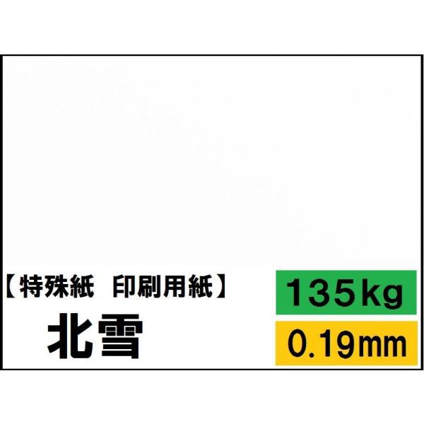 ケント紙 北雪 135kg(0.19mm) 選べる4サイズ(A3 A4 B4 B5) (漫画原稿用紙)