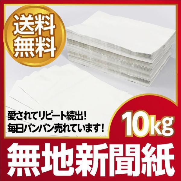 |新聞紙 新品の新聞紙 無地新聞紙 梱包材 緩衝材 詰め物 更紙 床材 巣材 10kg 送料無料