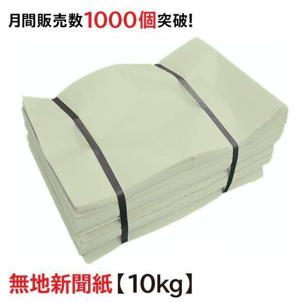 |新聞紙 梱包材 緩衝材 詰め物 更紙 床材 巣材 10kg (藤色タイプ・ちょい厚)