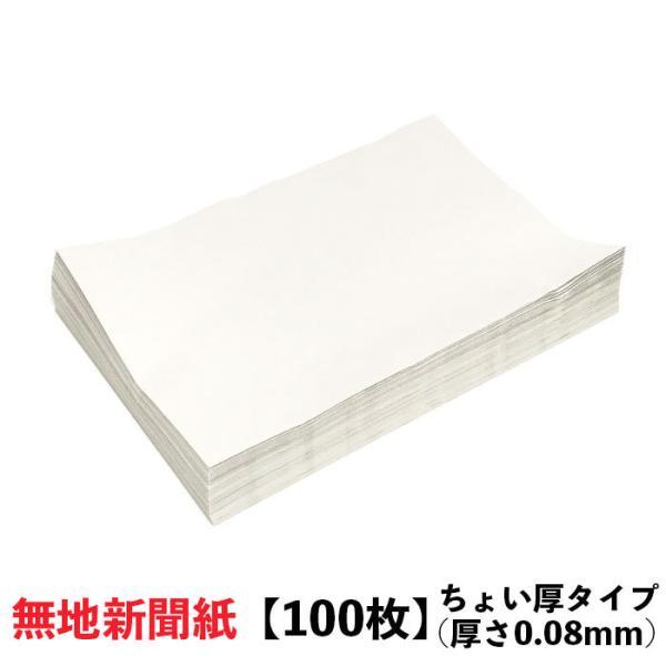 |新聞紙 梱包材 緩衝材 詰め物 更紙 床材 巣材 100枚 ちょい厚 0.08mm 送料無料