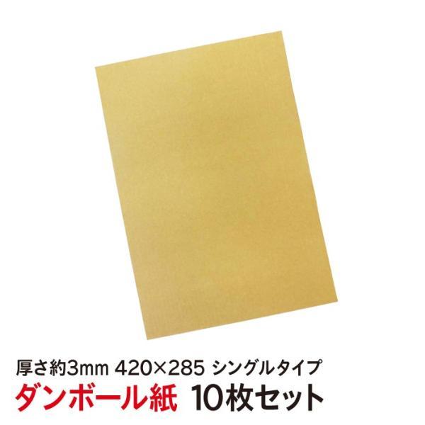 ダンボール 板 285*420サイズ 10枚セット シングルタイプ 補強材 無地 爪とぎ用 お試し 送料無料 kamittell