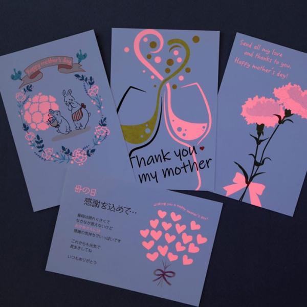 ポストカード 4枚セット サプライズRed「母の日カード」 サイズ14.8cm × 10.0cm UVライト付属 kamittell 03