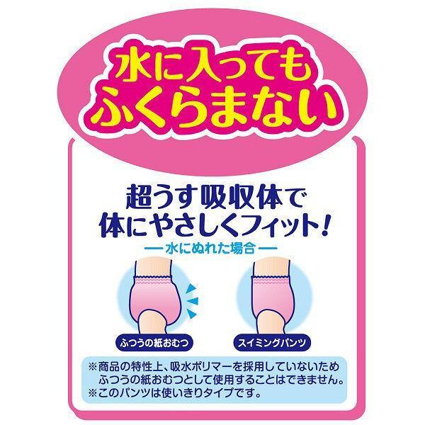 大王製紙 グ〜ン スイミングパンツ BIGサイズ3枚 男の子 12パック入り 送料無料|kamiyasan|03