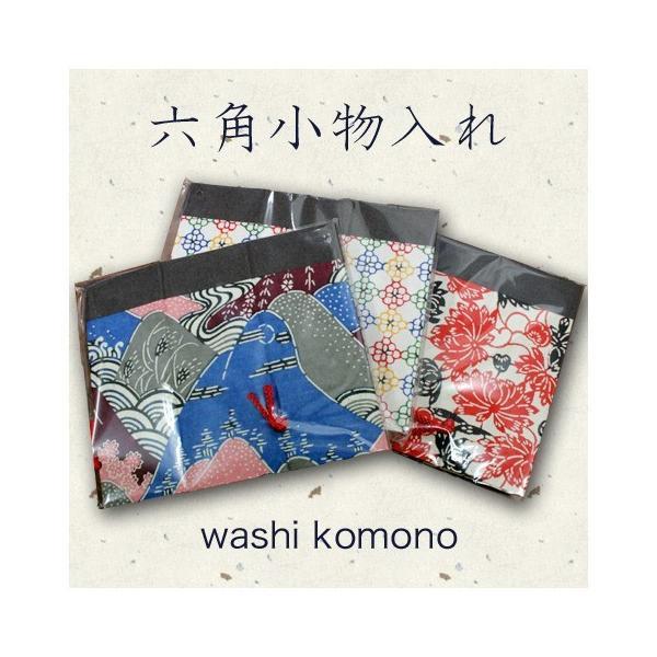 型染和紙 六角小物入れ メガネ入れ リモコン入れ kamon-sakuraya 02